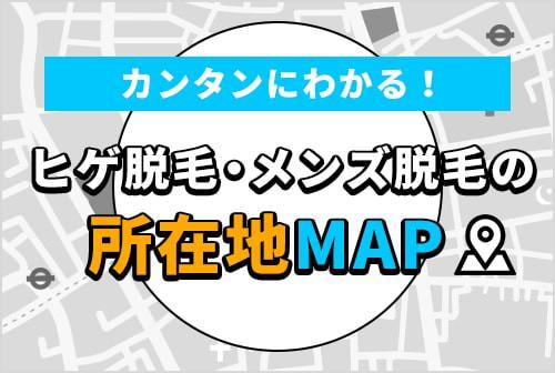 どこにある!?駅から近い!?すぐに分かるように茨城・水戸のヒゲ脱毛をMAPで表示。地域の特徴も網羅