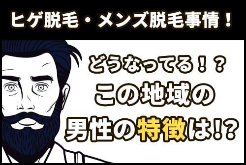 茨城・水戸の男性の特徴を細かく分析し、その地域でどのような脱毛事情に悩まされているかを徹底解明