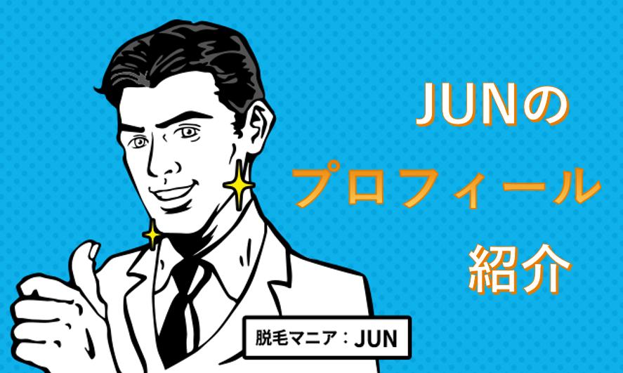 当サイトの管理人JUNとは一体何者⁉JUNのプロフィールとメンズ脱毛にかける想いとは??